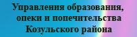 официальный сайт Управления образования, опеки и попечительства Козульского района